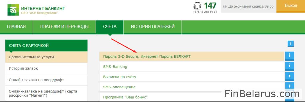 Изображение - 3d secure беларусбанк как изменить пароль 10-6-1024x343