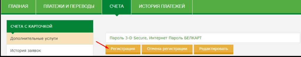 Изображение - 3d secure беларусбанк как изменить пароль 11-6-1024x194