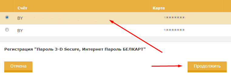 Изображение - 3d secure беларусбанк как изменить пароль 12-6