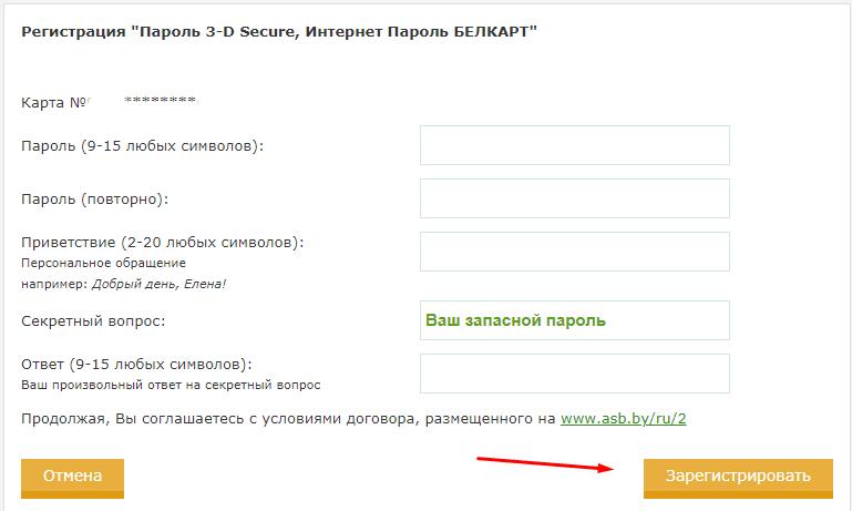 Изображение - 3d secure беларусбанк как изменить пароль 13-6