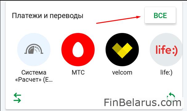 Изображение - 3d secure беларусбанк как изменить пароль 14-6
