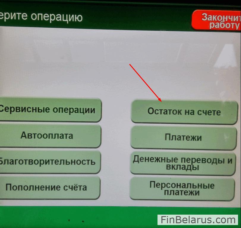 Изображение - Как узнать баланс на карточке беларусбанка 15-2