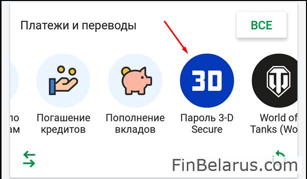 Изображение - 3d secure беларусбанк как изменить пароль 15-6