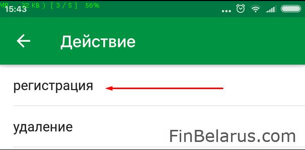 Изображение - 3d secure беларусбанк как изменить пароль 16-6