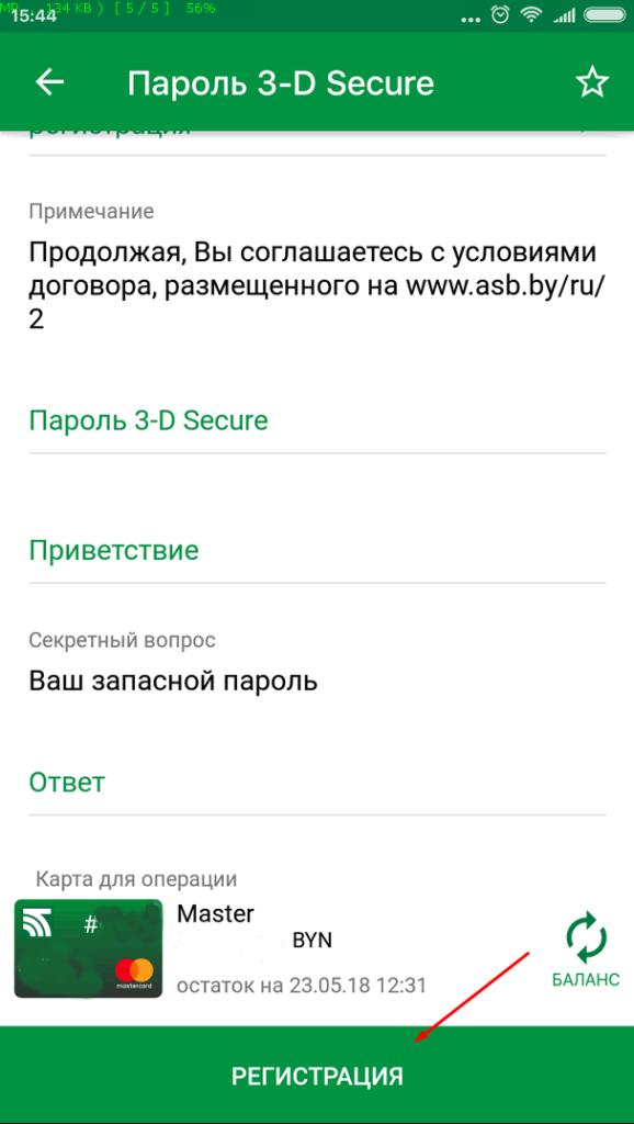 Изображение - 3d secure беларусбанк как изменить пароль 17-6-578x1024