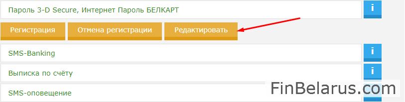 Изображение - 3d secure беларусбанк как изменить пароль 18-5