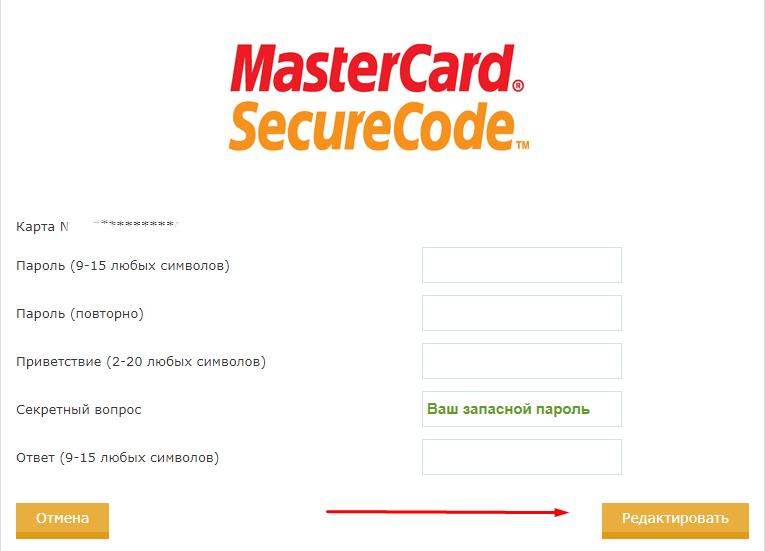 Изображение - 3d secure беларусбанк как изменить пароль 19-4