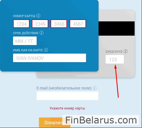 Изображение - 3d secure беларусбанк как изменить пароль 2-5