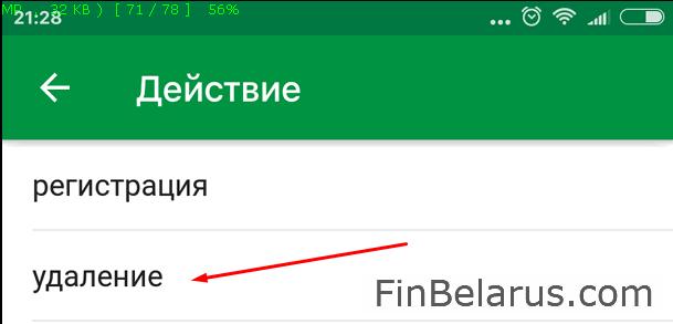 Изображение - 3d secure беларусбанк как изменить пароль 20-4
