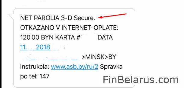Изображение - 3d secure беларусбанк как изменить пароль 6-6