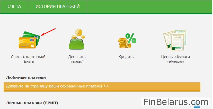 Изображение - 3d secure беларусбанк как изменить пароль 7-6