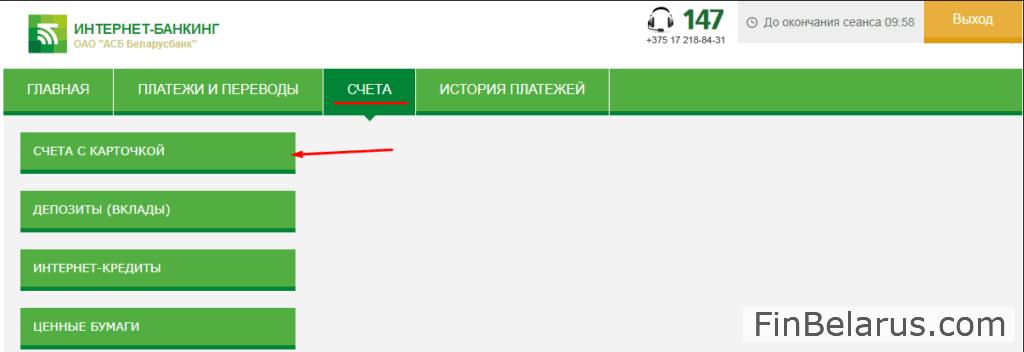 Изображение - 3d secure беларусбанк как изменить пароль 8-6-1024x352