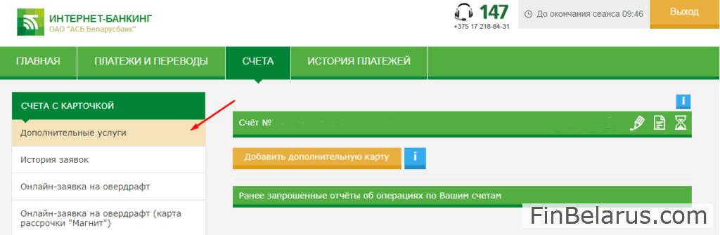 Изображение - 3d secure беларусбанк как изменить пароль 9-6-1024x335