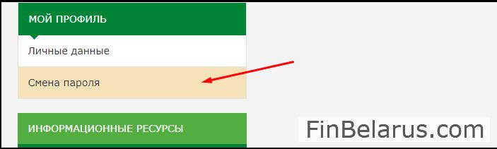 Изображение - 3d secure беларусбанк как изменить пароль Bonus-1