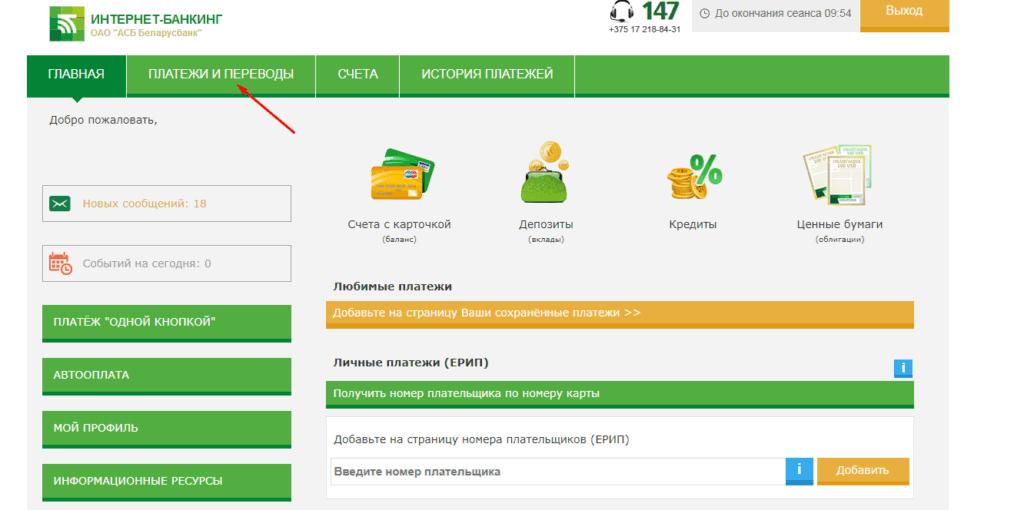 Изображение - Как оплатить налог на недвижимость через интернет банкинг erip-zemel-1-1024x510