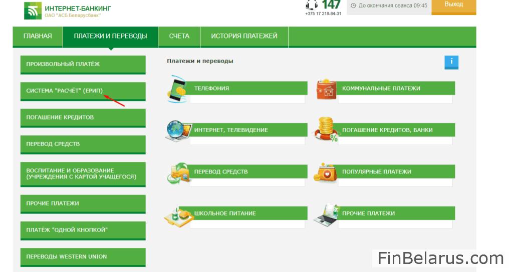 Изображение - Как оплатить налог на недвижимость через интернет банкинг erip-zemel-2-1024x544