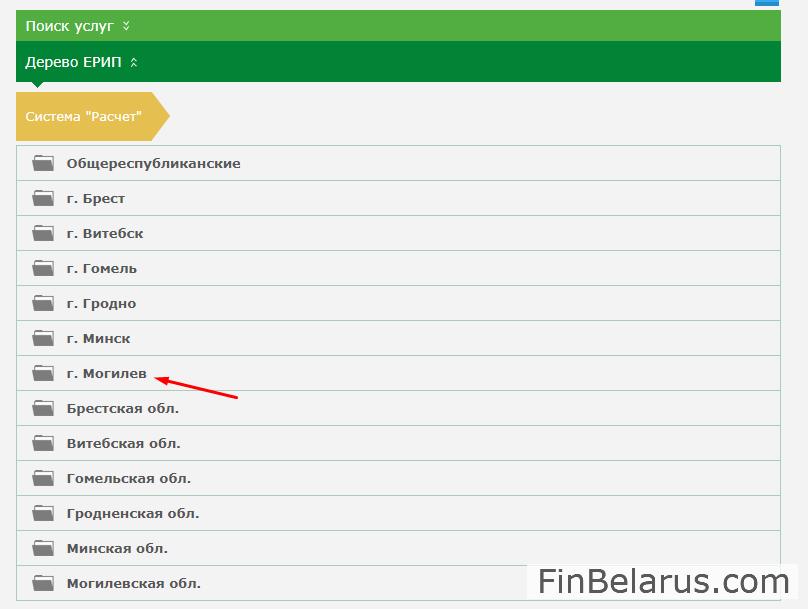 Изображение - Как оплатить налог на недвижимость через интернет банкинг erip-zemel-4