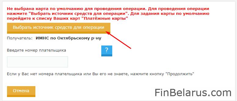Изображение - Как оплатить налог на недвижимость через интернет банкинг erip-zemel-8