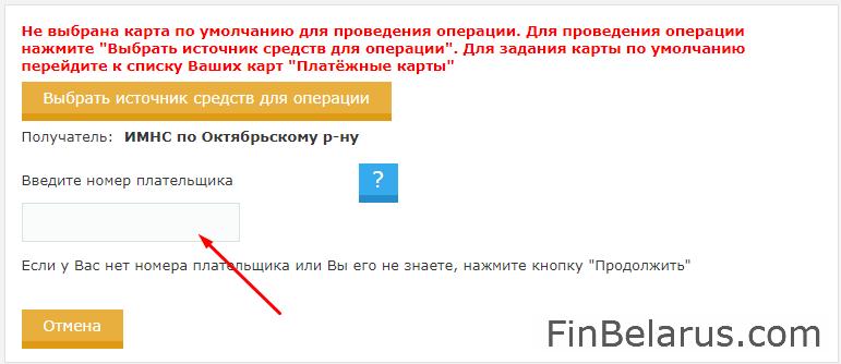 Изображение - Как оплатить налог на недвижимость через интернет банкинг erip-zemel-9
