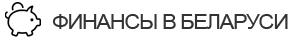 Управление личными финансами в Беларуси