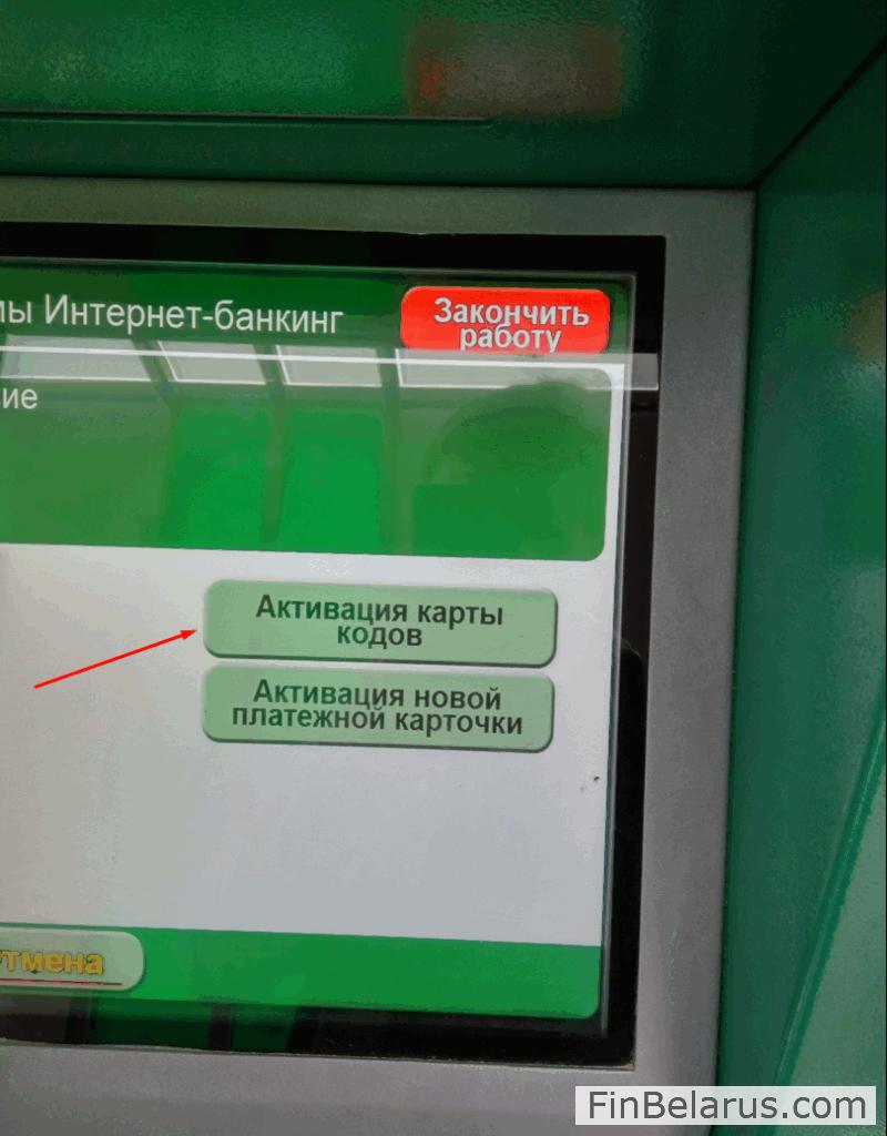 Изображение - Карта кодов интернет-банкинга беларусбанка kod-11-800x1024