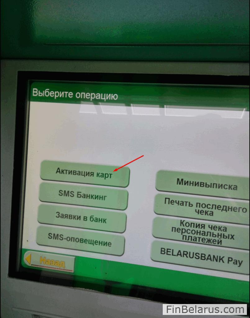 Изображение - Карта кодов интернет-банкинга беларусбанка kod-12-805x1024