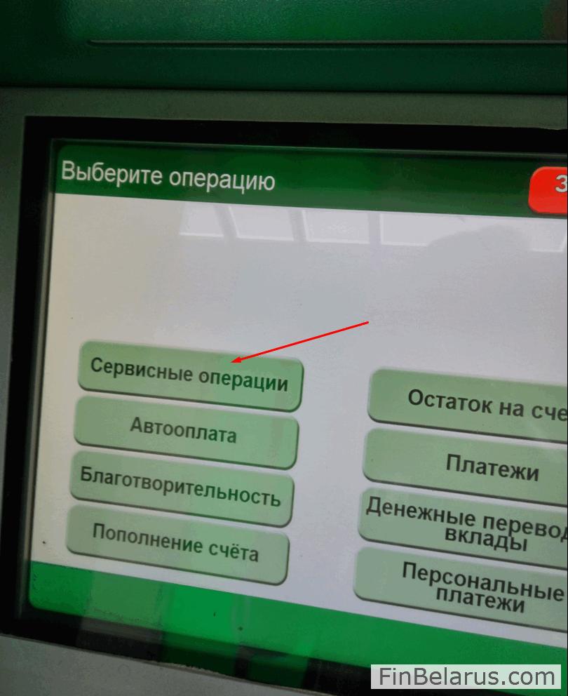 Изображение - Карта кодов интернет-банкинга беларусбанка kod-13
