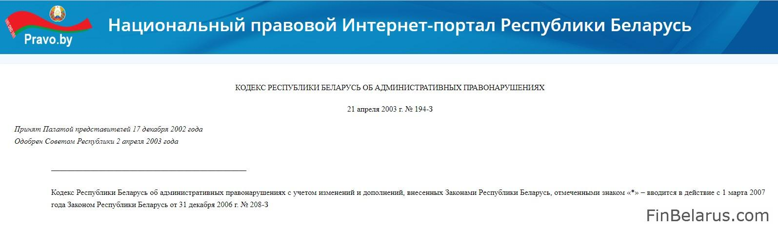 Штрафы гаи рф