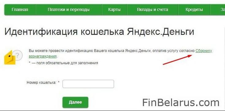 бпс банк онлайн банкинг