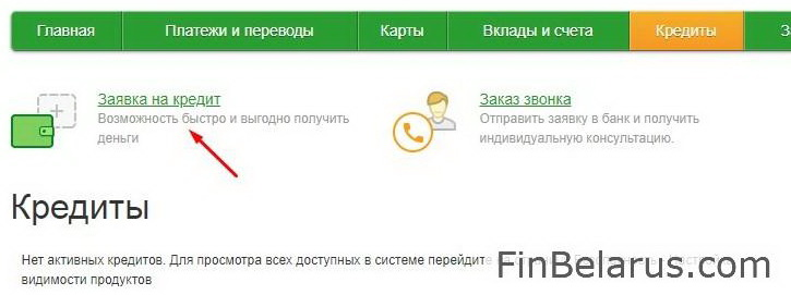 Можно ли по зарплатной карте взять кредит сбербанк онлайн кредит черкесск