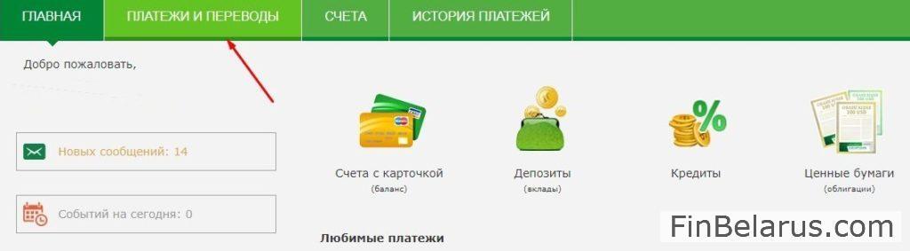 Изображение - Как оплатить кредит через личный кабинет беларусбанка 1-7-1024x283