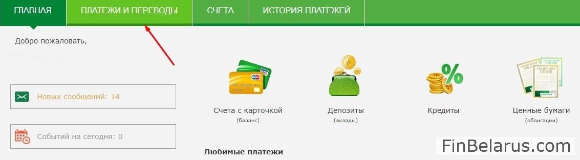 как оплатить кредит через ерип