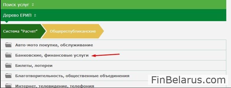 Изображение - Как оплатить кредит через личный кабинет беларусбанка 10-3
