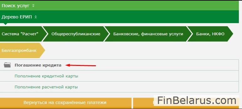Как заплатить кредит беларусбанка через ерип