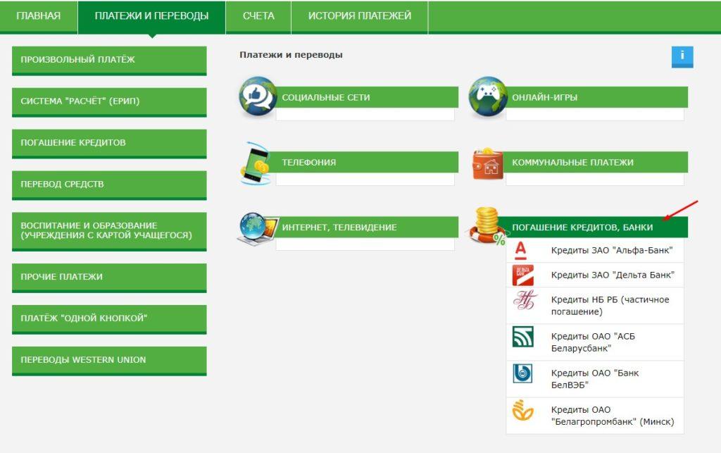 Изображение - Как оплатить кредит через личный кабинет беларусбанка 15-2-1024x643