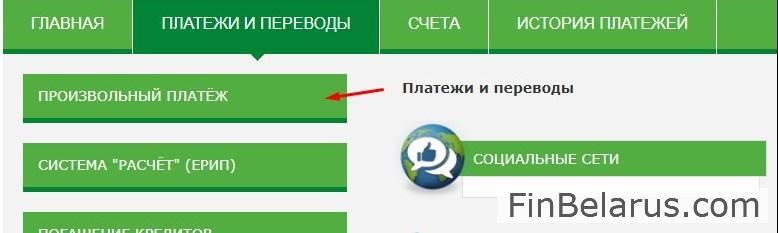 Изображение - Как оплатить кредит через личный кабинет беларусбанка 16-2