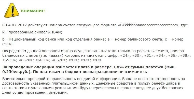 Изображение - Как оплатить кредит через личный кабинет беларусбанка 17-2