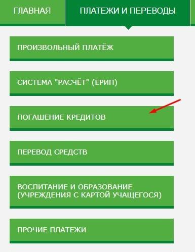 кредит беларусбанк на авто опт банк кредит пенсионерам условия