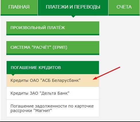 Изображение - Как оплатить кредит через личный кабинет беларусбанка 3-7