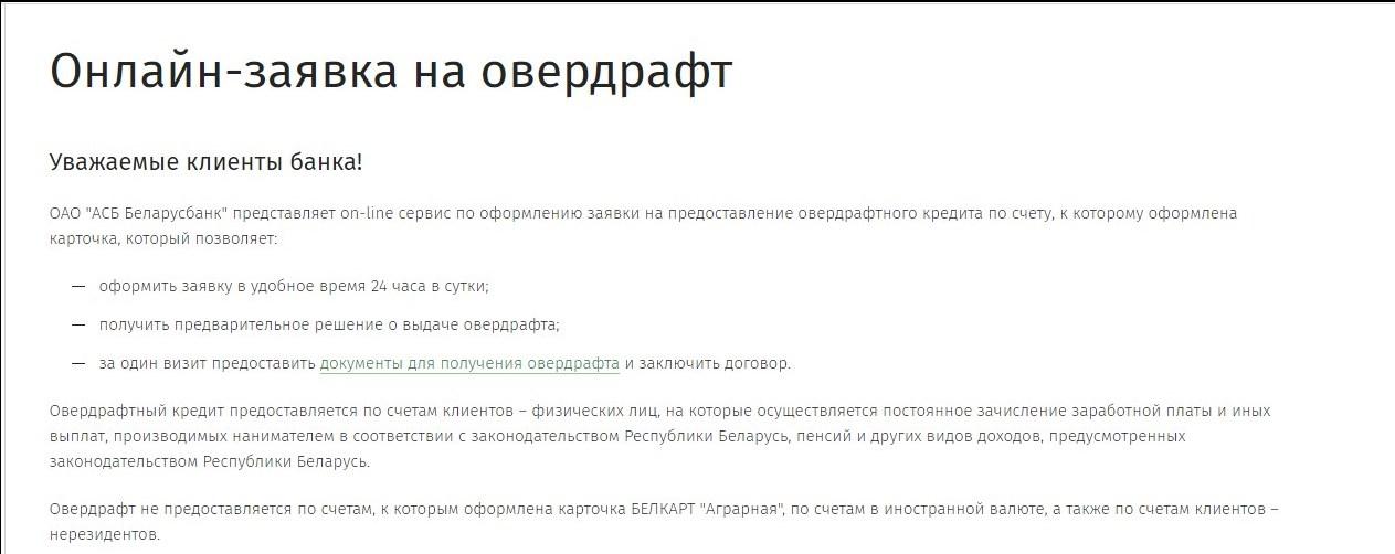 Банки беларуси онлайн заявка