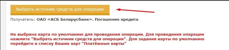 Изображение - Как оплатить кредит через личный кабинет беларусбанка 4-6
