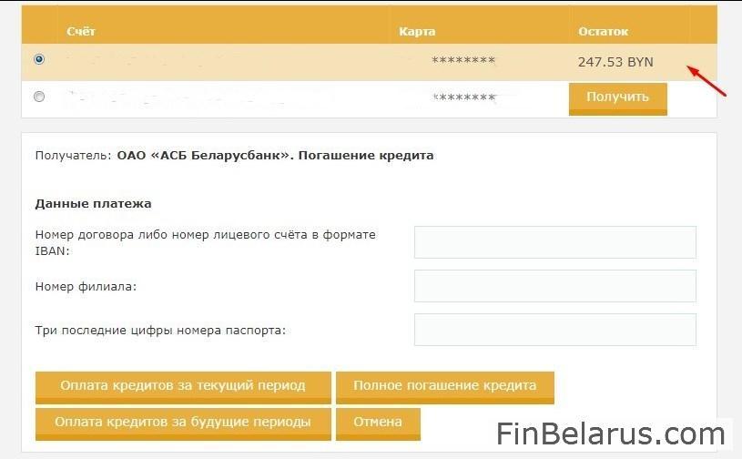Изображение - Как оплатить кредит через личный кабинет беларусбанка 5-5