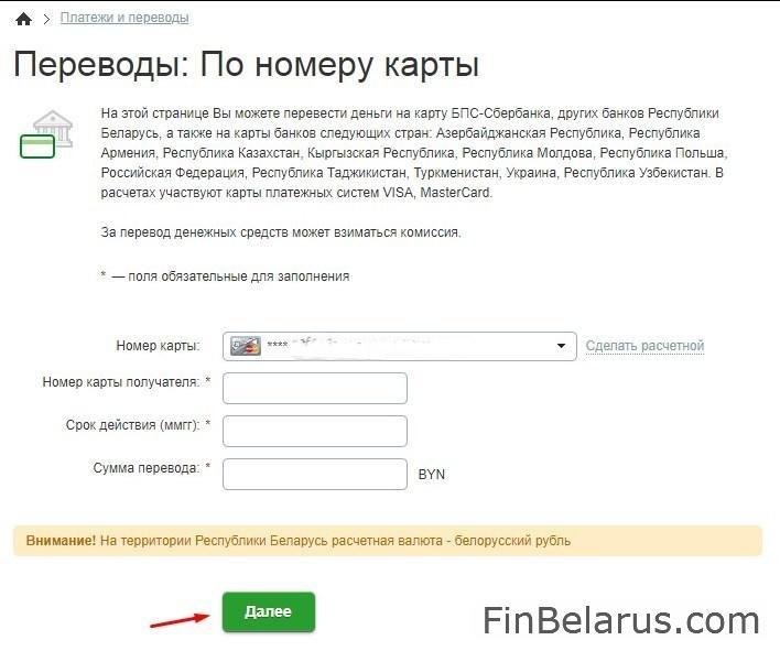 Как оплатить кредит через приват 24 в другой банк