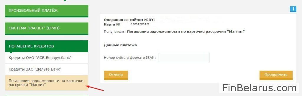 Изображение - Как оплатить кредит через личный кабинет беларусбанка 7-5-1024x328