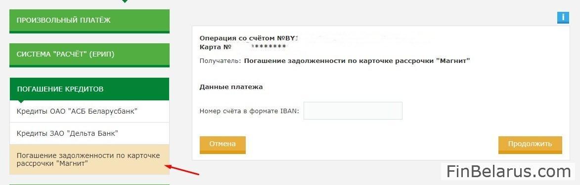 как оплатить кредит москва-минск через ерип беларусбанк