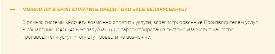 Изображение - Как оплатить кредит через личный кабинет беларусбанка 8-5