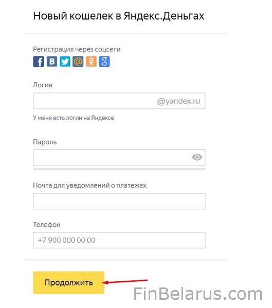 Яндекс кошелек в беларуси регистрация [PUNIQRANDLINE-(au-dating-names.txt) 59