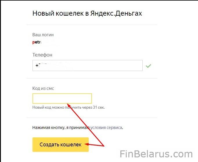 регистрация ип яндекс деньги