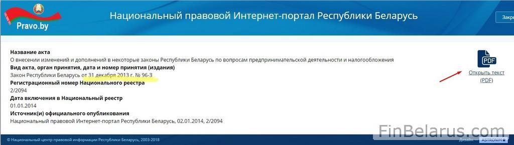 Какие ставки транспортного налога в беларуси как заработать быстро деньги в интернете на игры