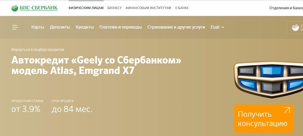 Беларуси. Автокредитный калькулятор онлайн.